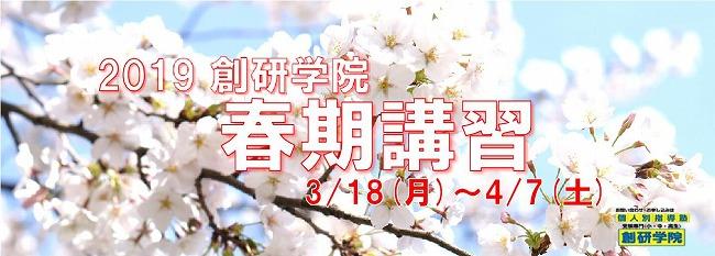 2019春_01