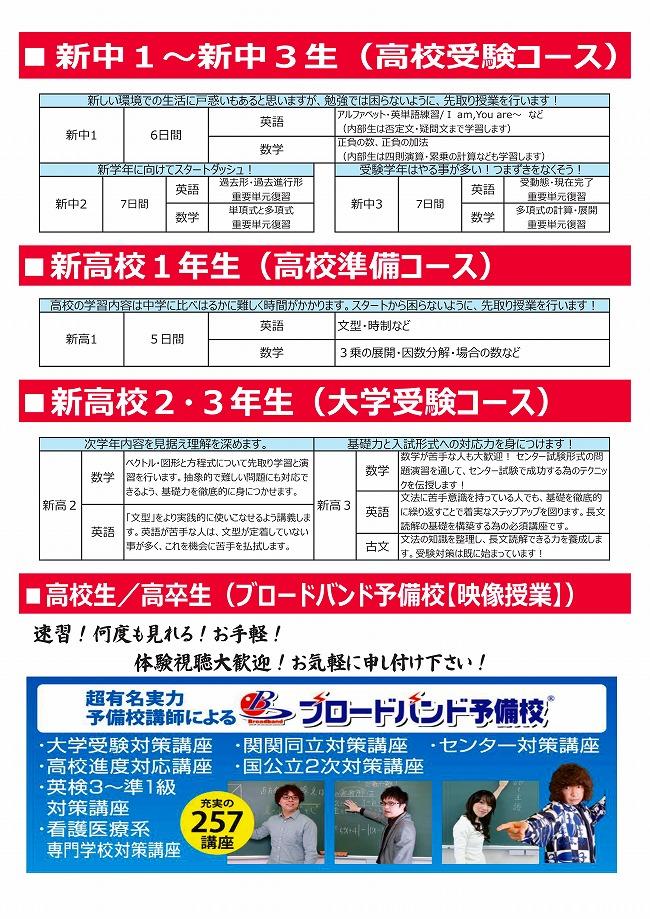 【HP用】春期パンフ2019-03