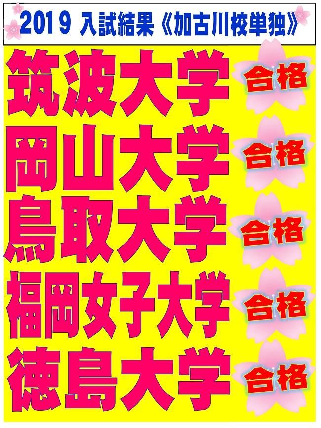 加古川校実績1