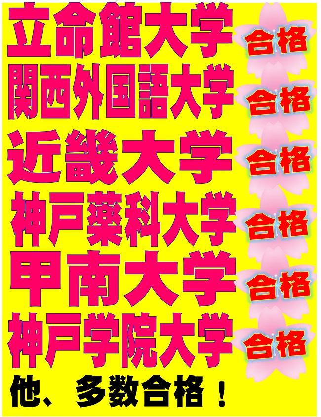 加古川校実績3