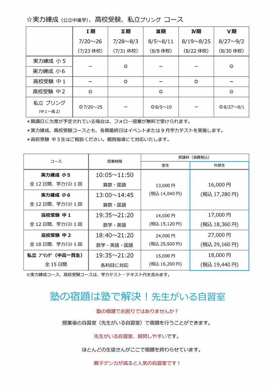 Microsoft Word - 夏期講習案内 授業時間・受講料HP②