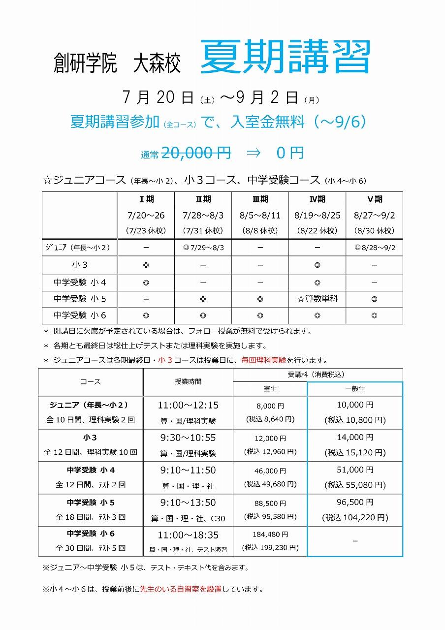 Microsoft Word - 夏期講習案内 授業時間・受講料HP①