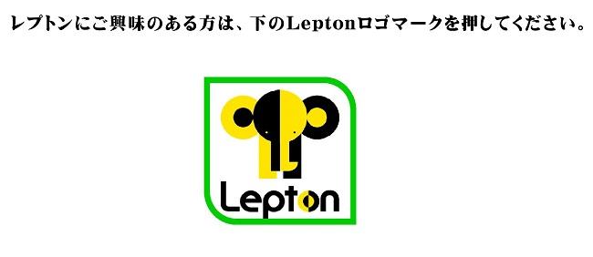 レプトンURLへ