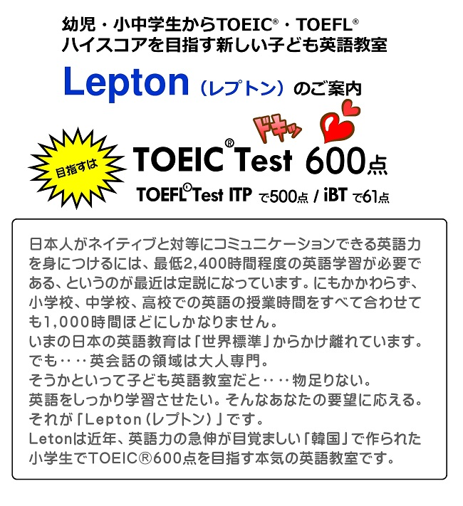 Lepton 案内書 HP-002