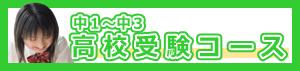 高校受験バナー001