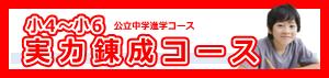 実力錬成バナー001