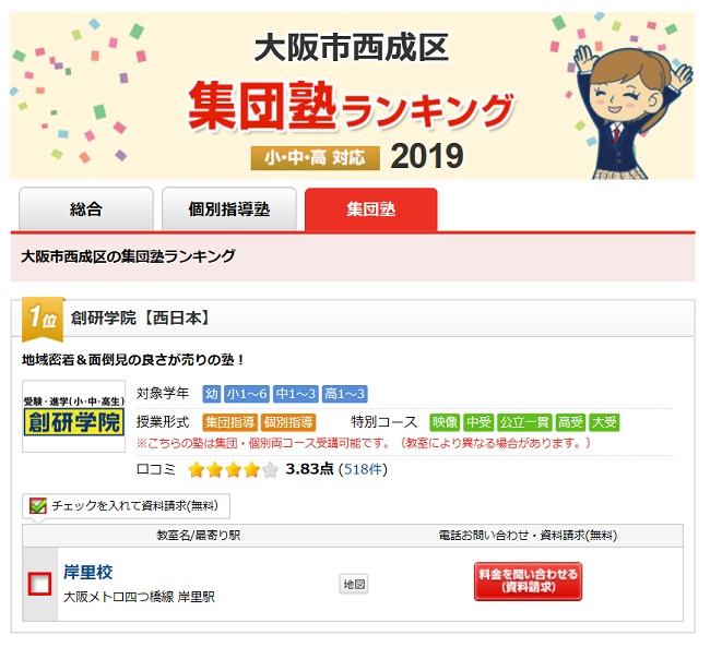 岸里校塾ナビ1位2019