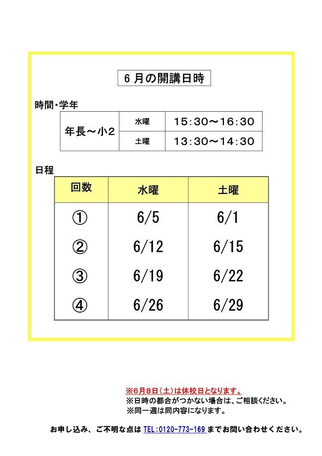 【ジュニア】オープン日程案内2019-002 (1)
