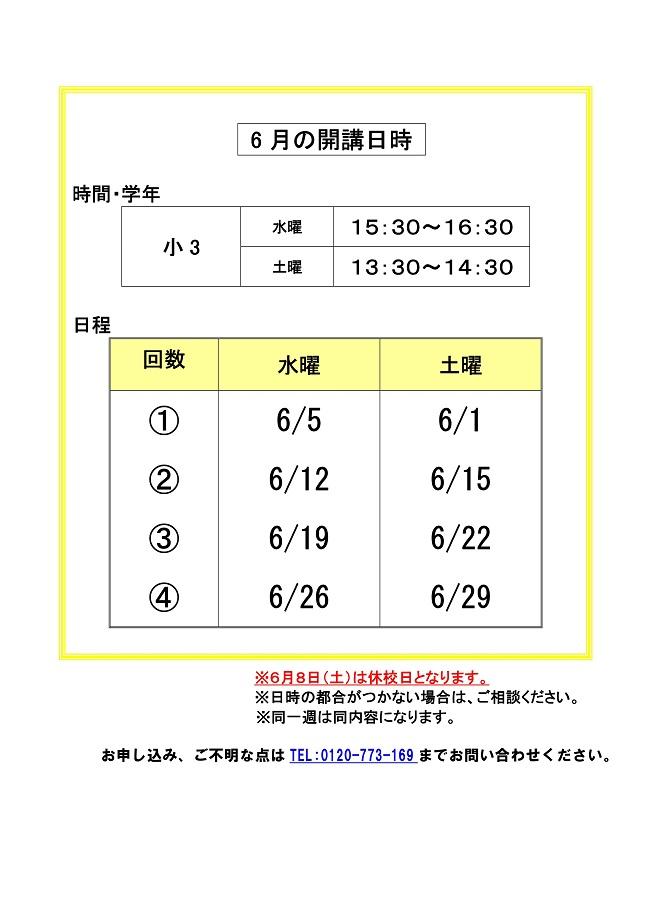 【小3】オープン日程案内2019年4月-002