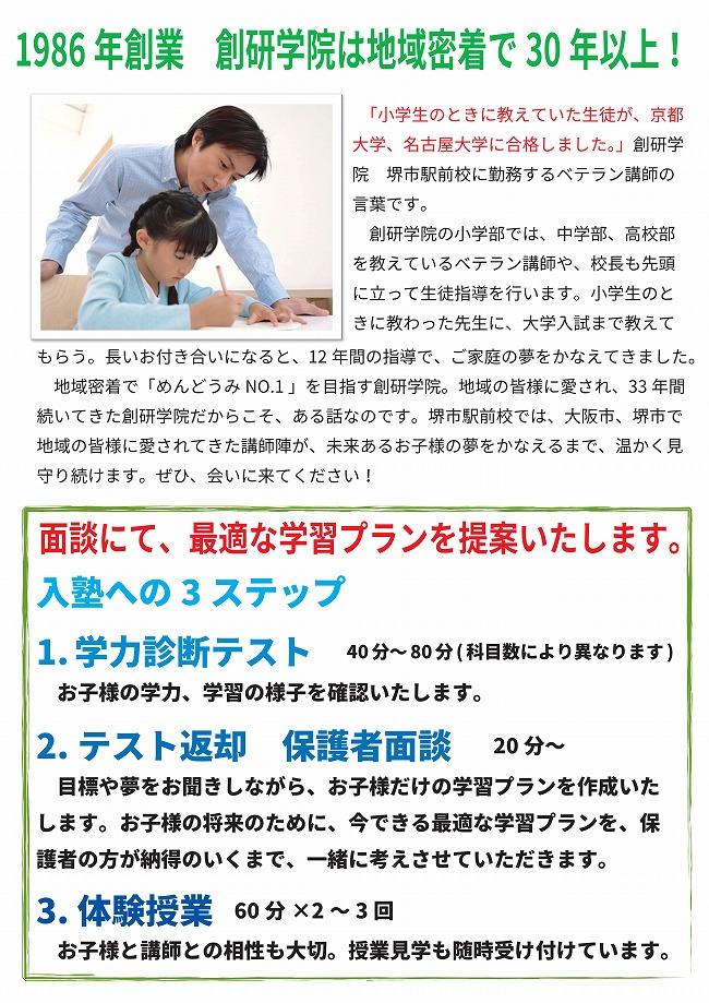 年長・小1・小2・小3 勉強って、楽しいな! 4月入塾生受付中!