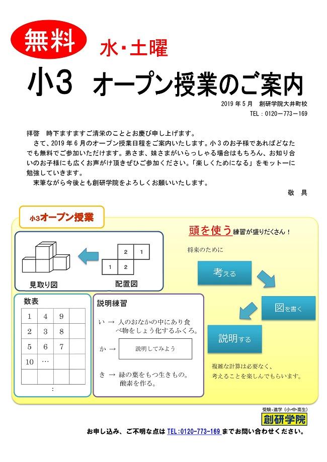 【小3】オープン日程案内2019年4月-001