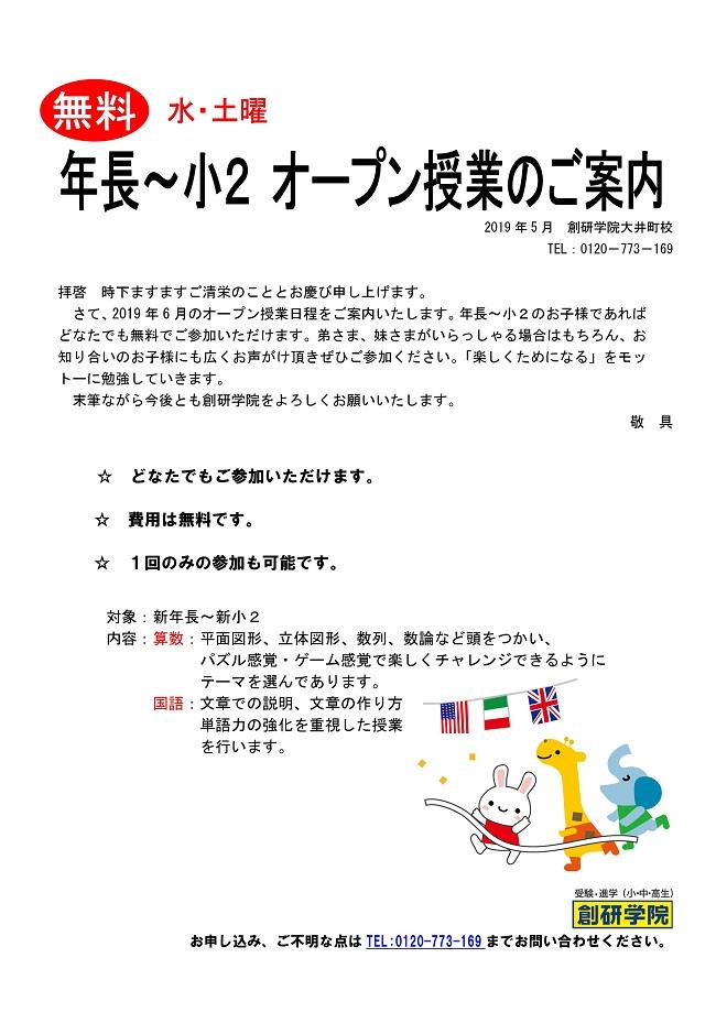 【ジュニア】オープン日程案内2019-002 (2)