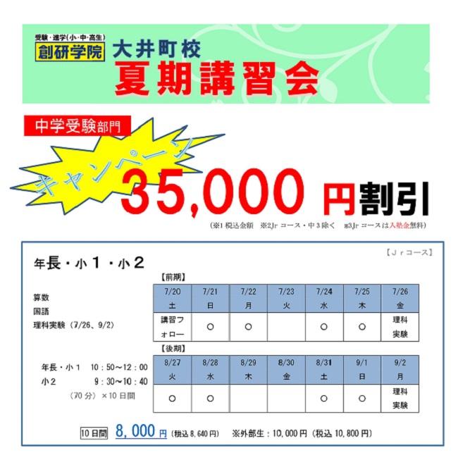 Microsoft Word - HP用 夏期講習案内(3)-001