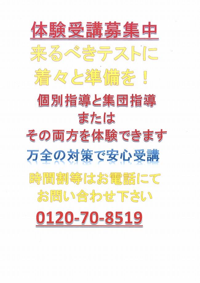 深井校:6月・7月体験受講生募集中