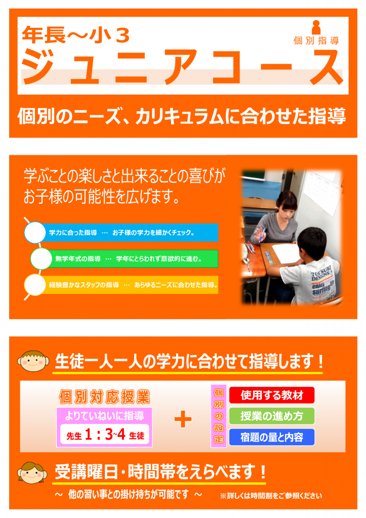 20190523HP各コース案内(ジュニア・個別)