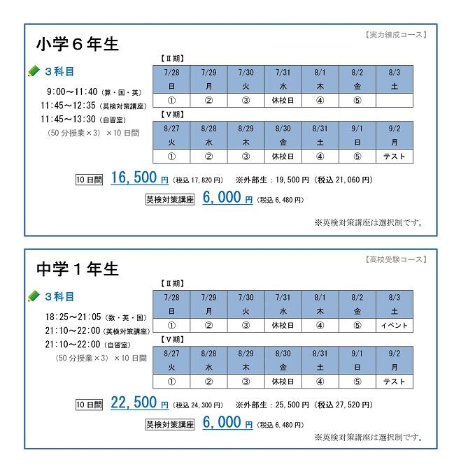 Microsoft Word - HP用 夏期講習案内(3)-006
