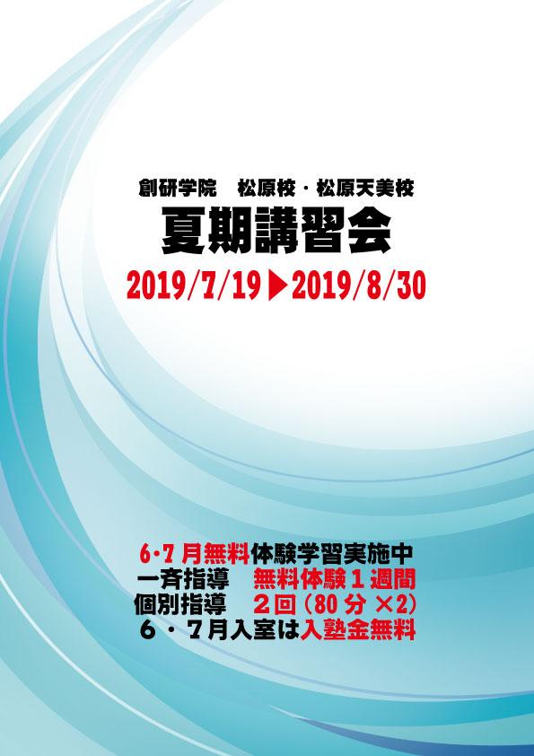 2019夏期講習パンフ1