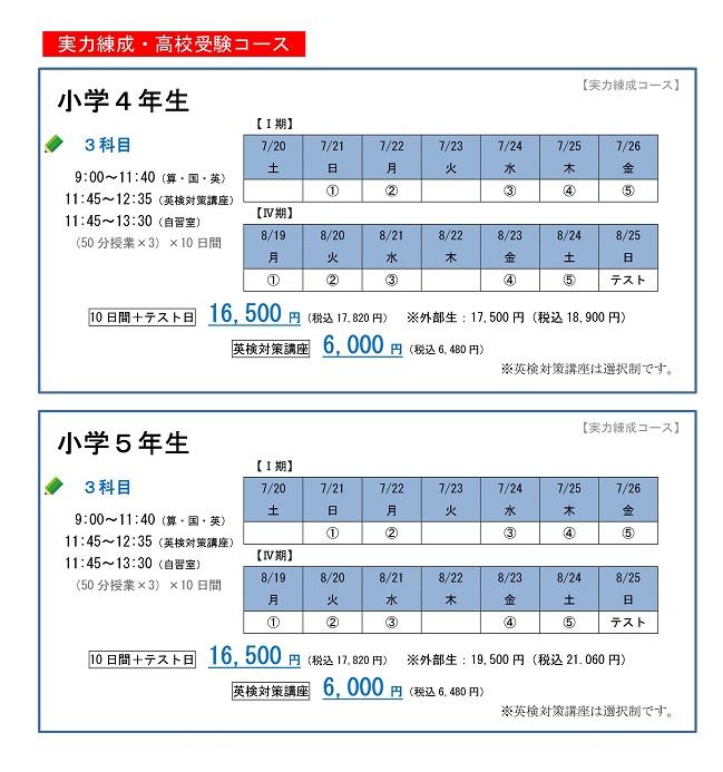 Microsoft Word - HP用 夏期講習案内(3)-005