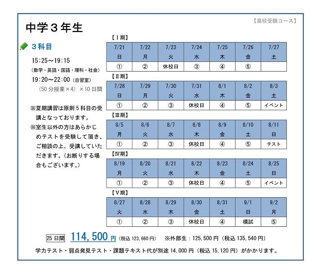 Microsoft Word - HP用 夏期講習案内(3)-008