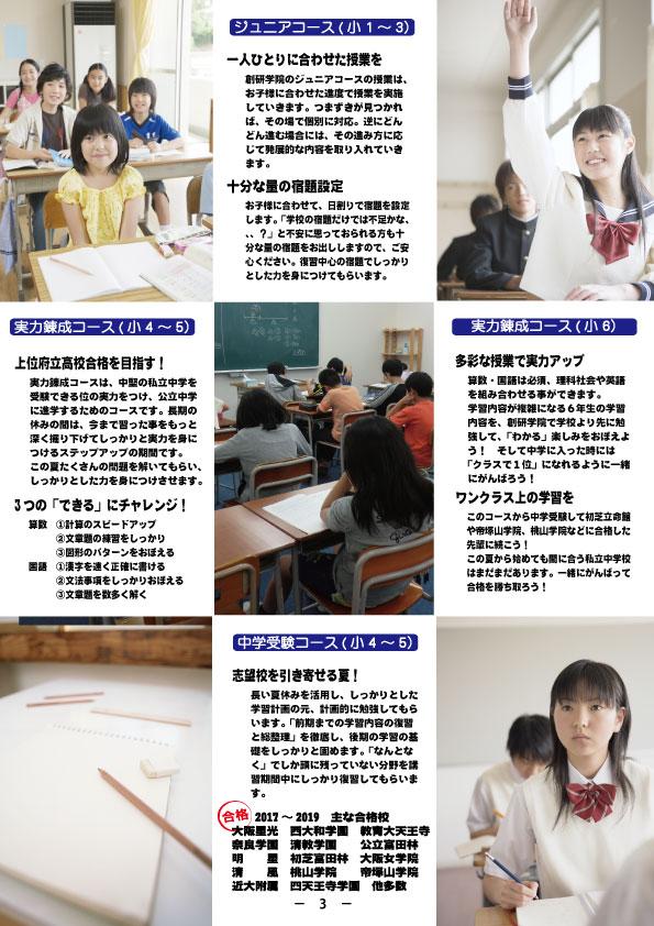 2019夏期講習パンフ2
