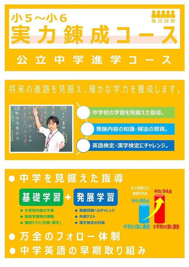 久宝寺校:実力錬成コース