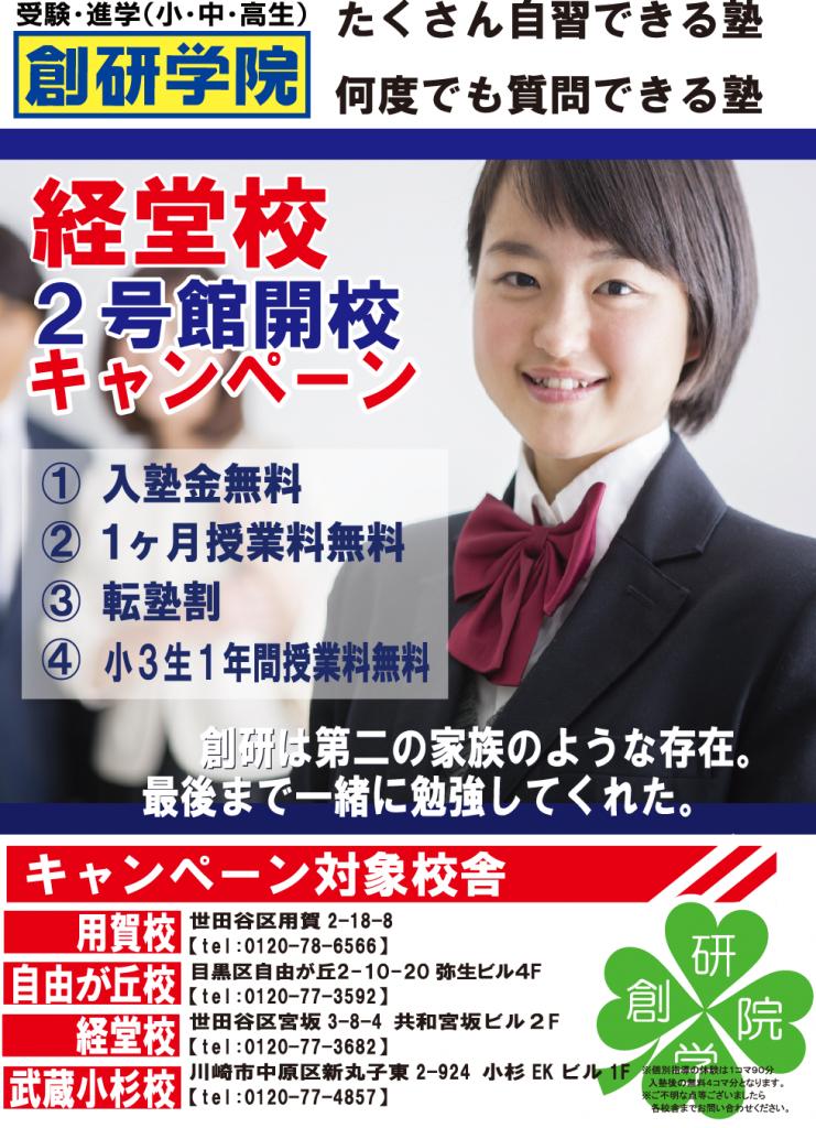 経堂2号館キャンペーン