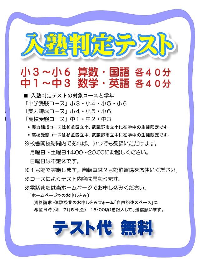 入塾判定テスト 2019.6