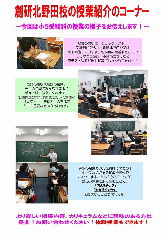 北野田校:授業の様子① ~中学受験科(小学生)~ みんな目標に向かって勉強しています!頑張れ、創研北野田っ子!!