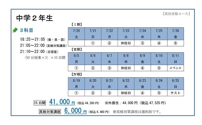 Microsoft Word - HP用 夏期講習案内(3)-007
