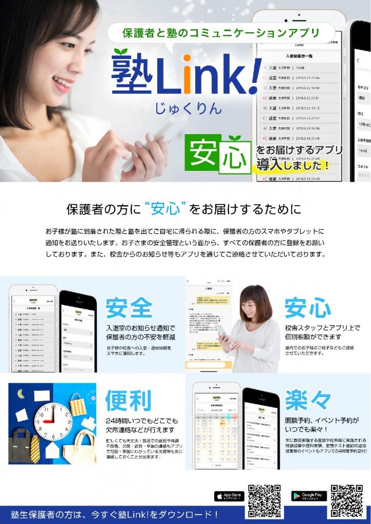 【塾Link!チラシ】相談機能あり_p001