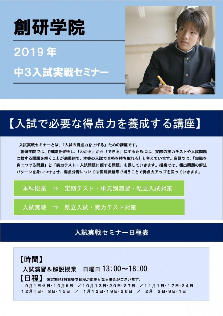 Microsoft Word - 中3入試実戦セミナー2019