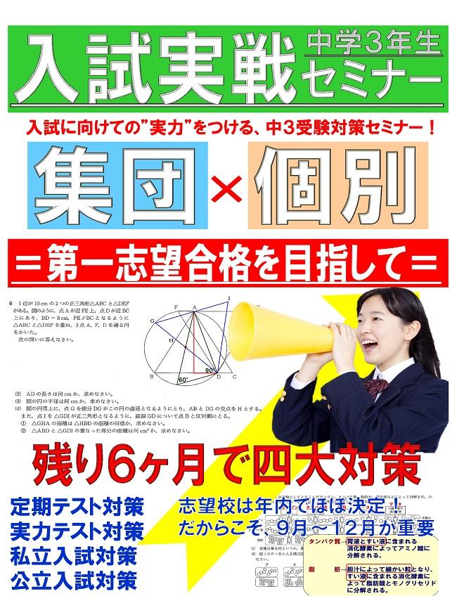 2019-2020 中3入試実戦セミナー