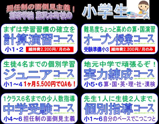 【小学生】藤沢本町校の中学受験コースは定員6名!