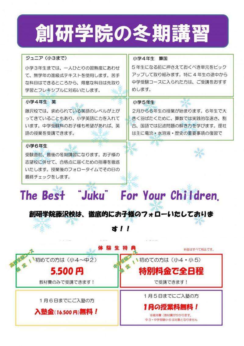 【中学受験科】冬期講習のご案内!