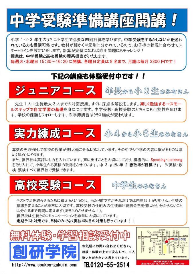 【受験準備】新コース開講!小1・2・3年生は必見です!!