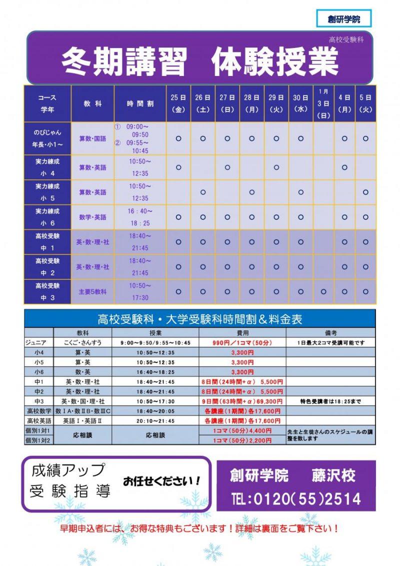 【高校・大学受験科】冬期講習のご案内!
