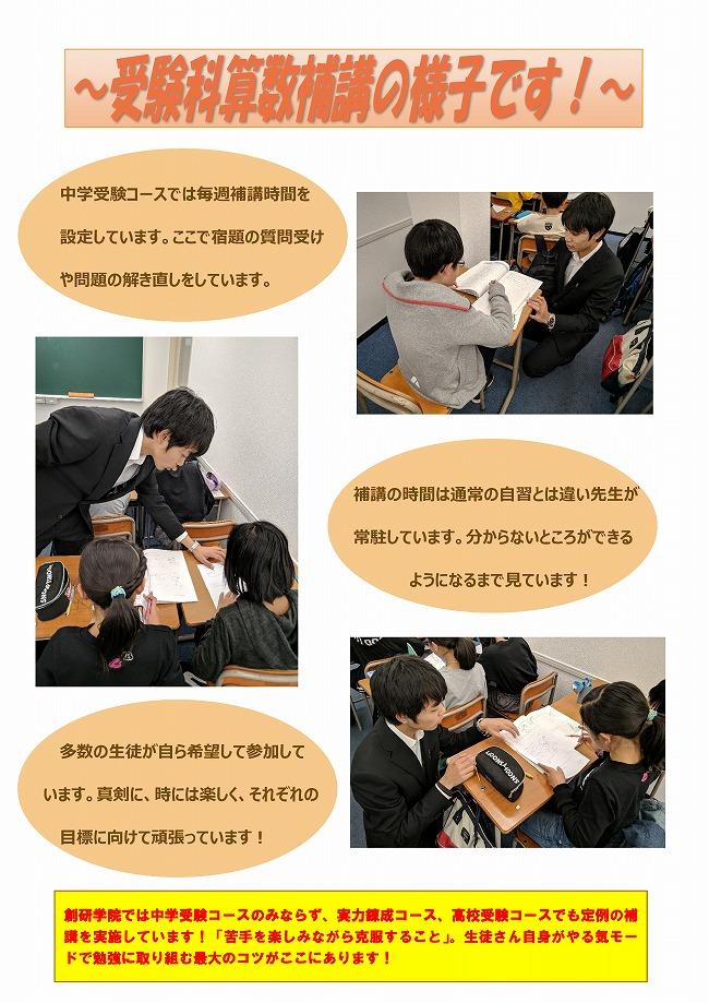 北野田校:創研北野田の補講の様子です!小学生は自ら進んで補講に参加しています☆彡