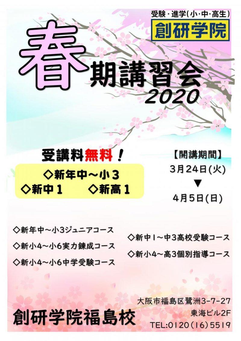 春期講習、4月入塾生 受付中 塾ナビランキング1位の塾!