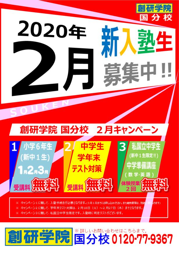 2020年 2月度 新入塾生募集中 !!