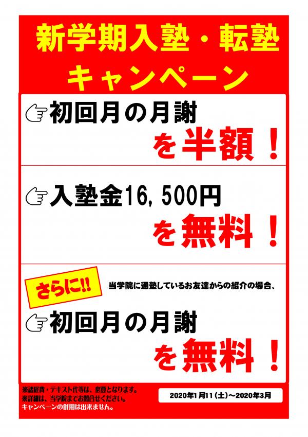 入塾金16500円が無料。初回月謝が50%OFF。さらに、通塾している友人からのご紹介の場合、初回月謝無料!