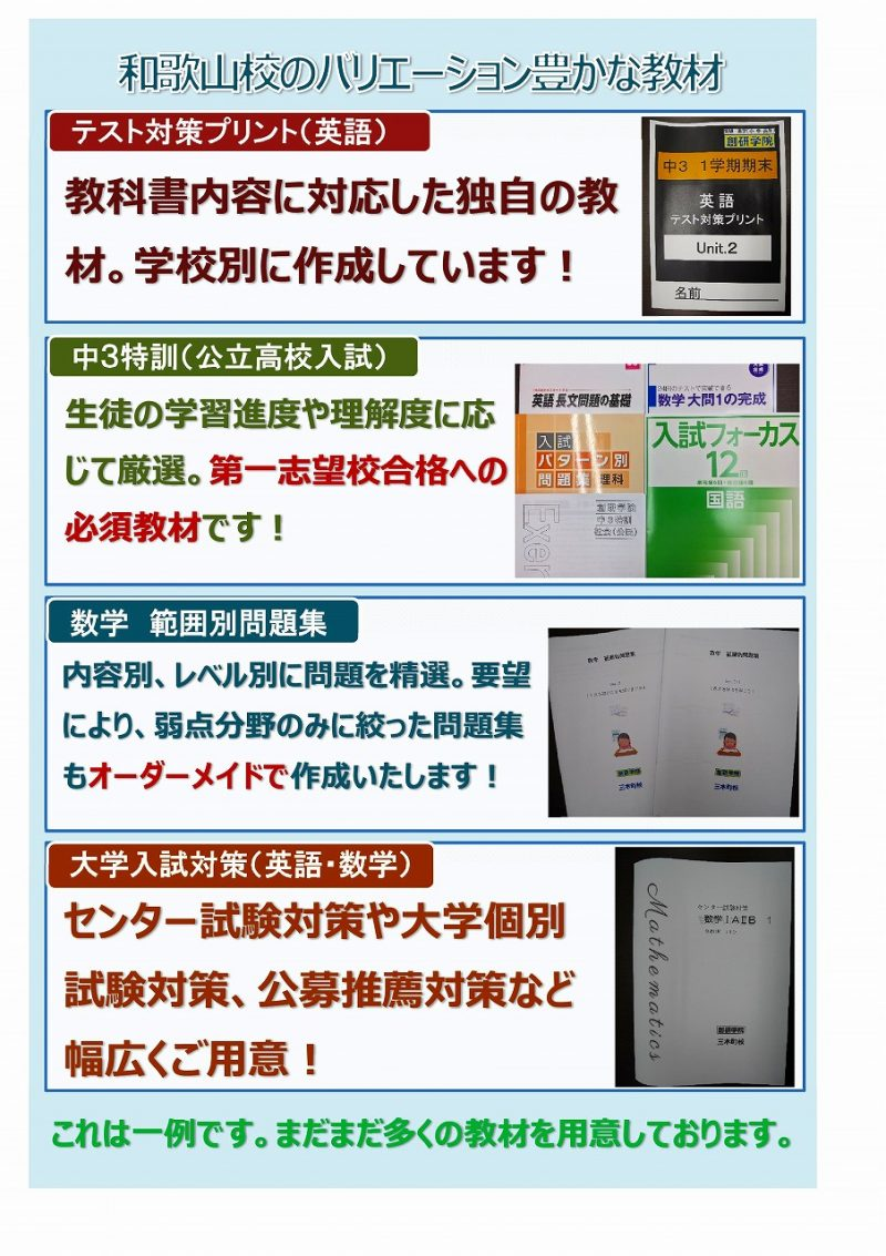 2月最新情報【★開校記念五大特典!!1/28(火)より校舎移転リニューアル!!★】