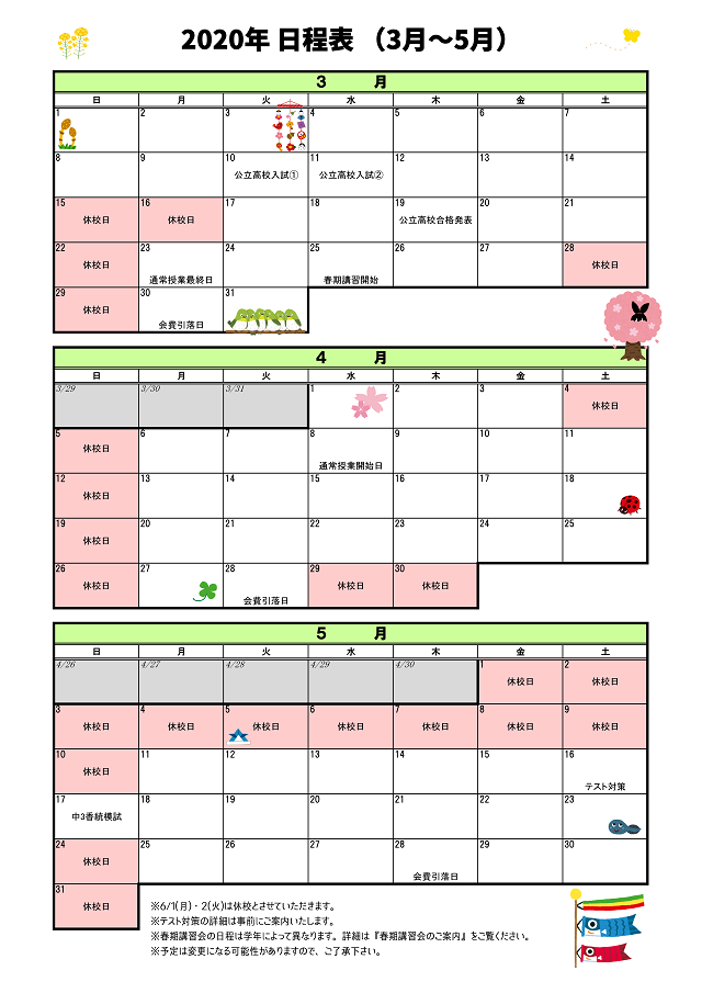 【塾生】3か月日程表