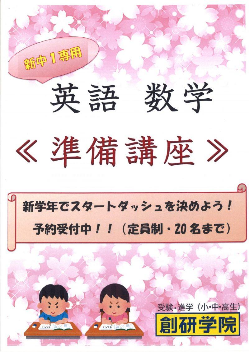 新中学1年生 英数先取り講座開講!!