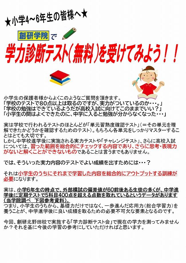 小学4年生~6年生集まれ!!「学力診断テスト」(無料)を受けてみませんか?