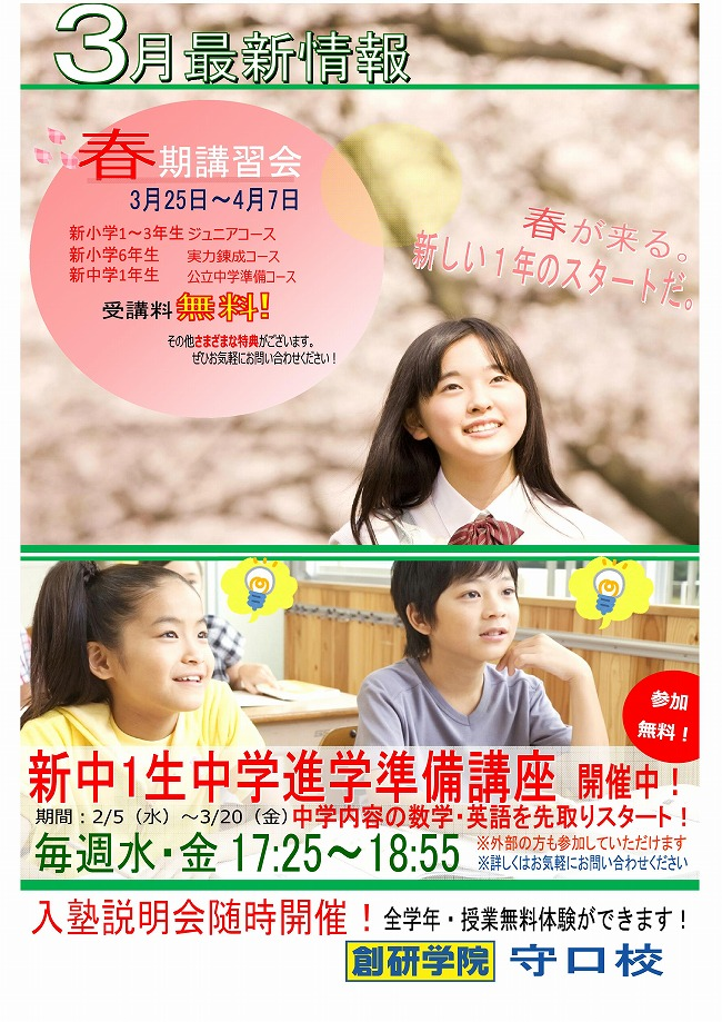 ◆3月新入塾生募集 春期講習のご案内◆