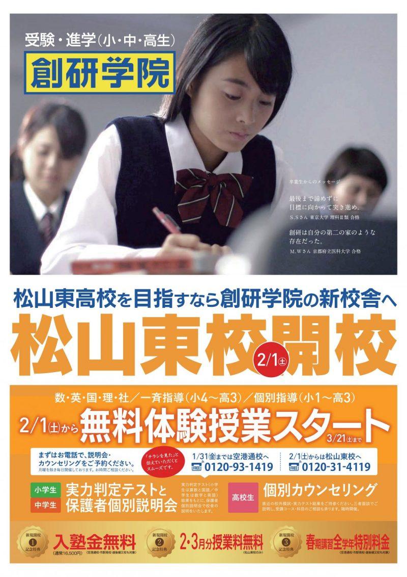 2月に松山東校が新規開校!! 開校記念キャンペーン実施中!