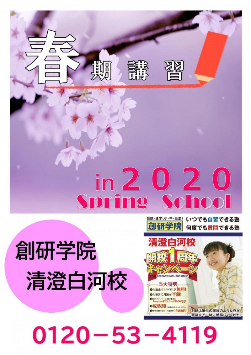 【New!】春期講習デジタルパンフレット