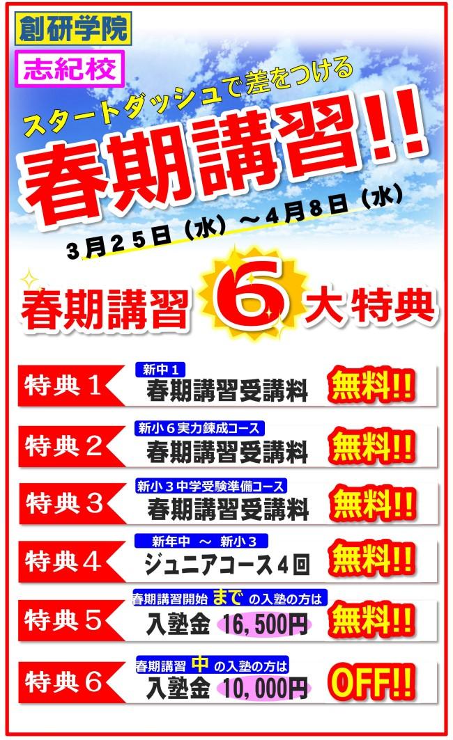 【★ 春期講習 申込受付中!! ★】