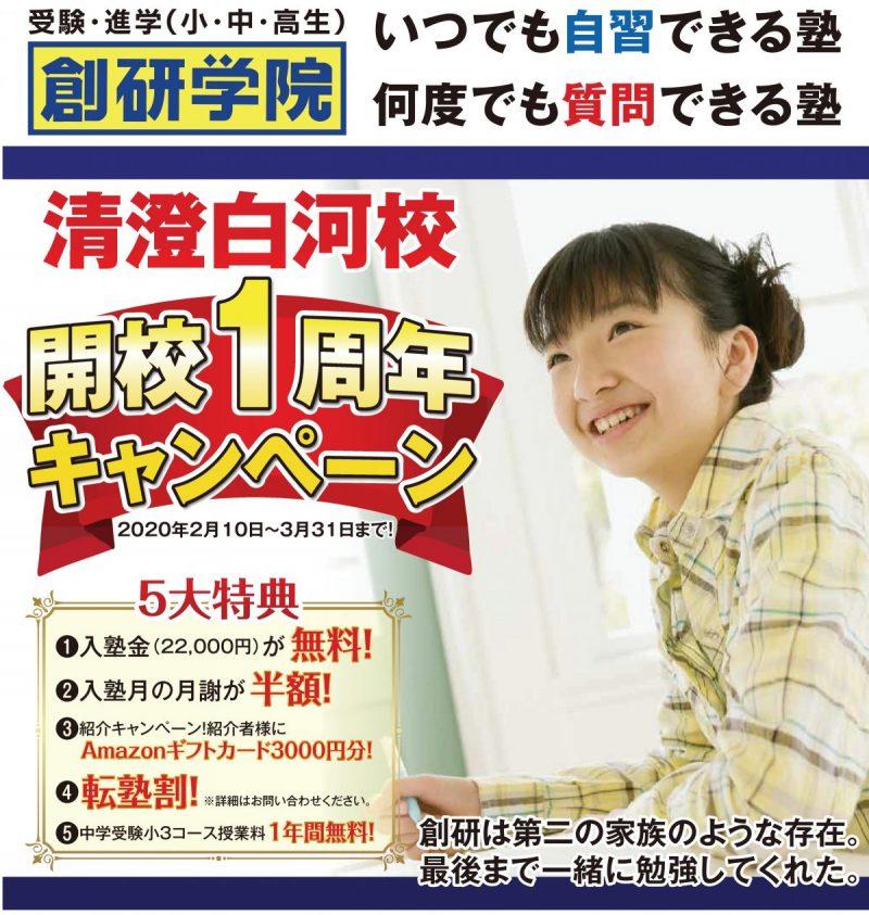 【New!】開校一周年キャンペーン(2/10~3/31)開催中!!/春期講習参加生募集しています!