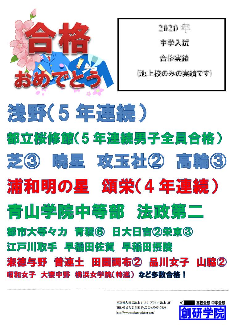 【池上校 2020中学入試速報 】- 浅野中5年連続合格!!! 都立桜修館5年連続合格!!!